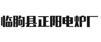 鹤山市贵全成电器设备有限公司